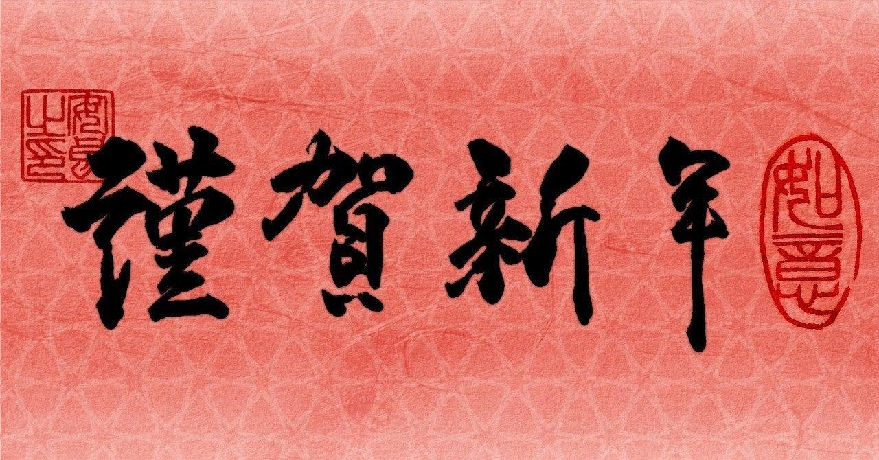 ガンバの冒険」の新着タグ記事一覧 note \u2015\u2015つくる、つながる