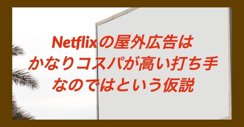 Netflixの屋外広告は_かなりコスパが高い打ち手なのでは_という仮説