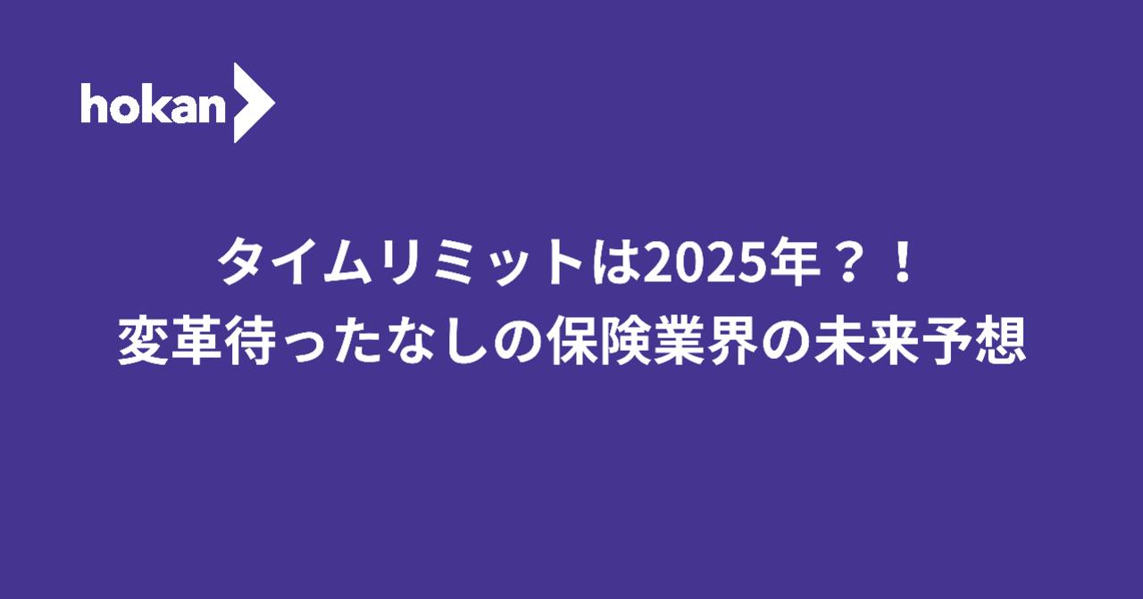 タイムリミットは2025年?!変革待ったなしの保険業界の未来予想|Masashige Obana|note