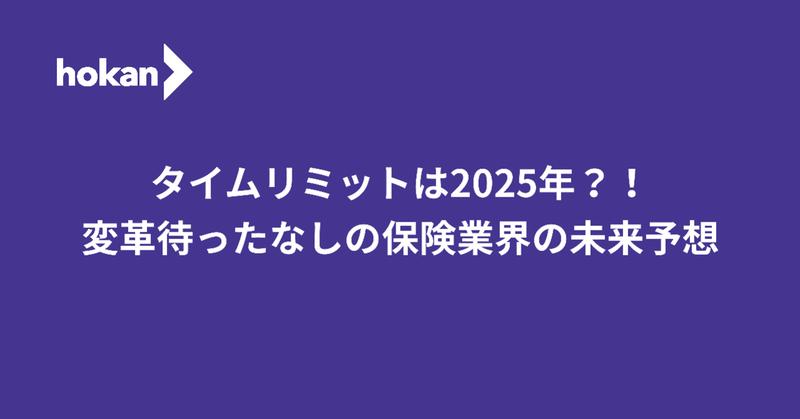 尾花記事_タイムリミットは2025年___変革待ったなしの保険業界の未来予想