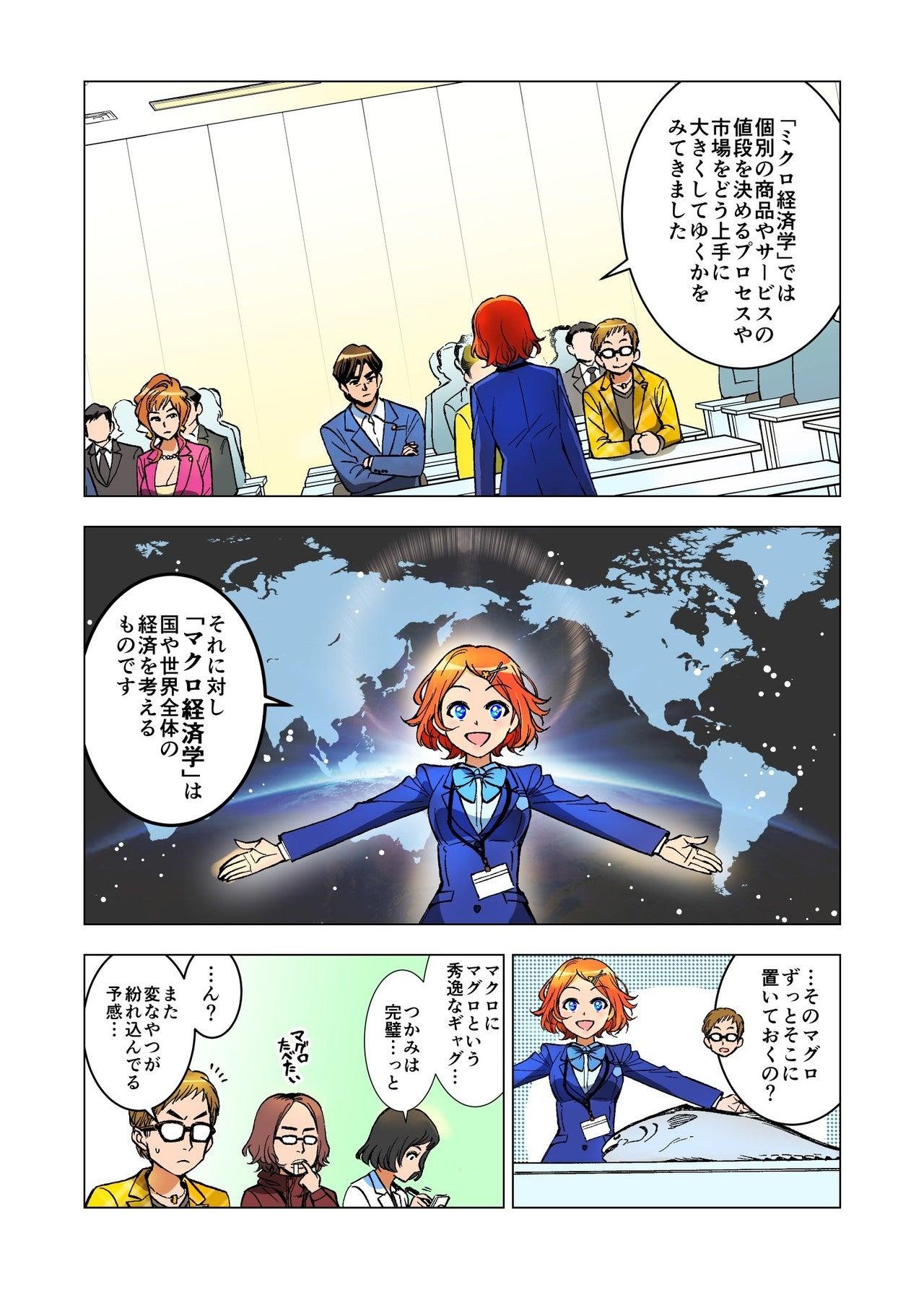 経済教科書6話_001