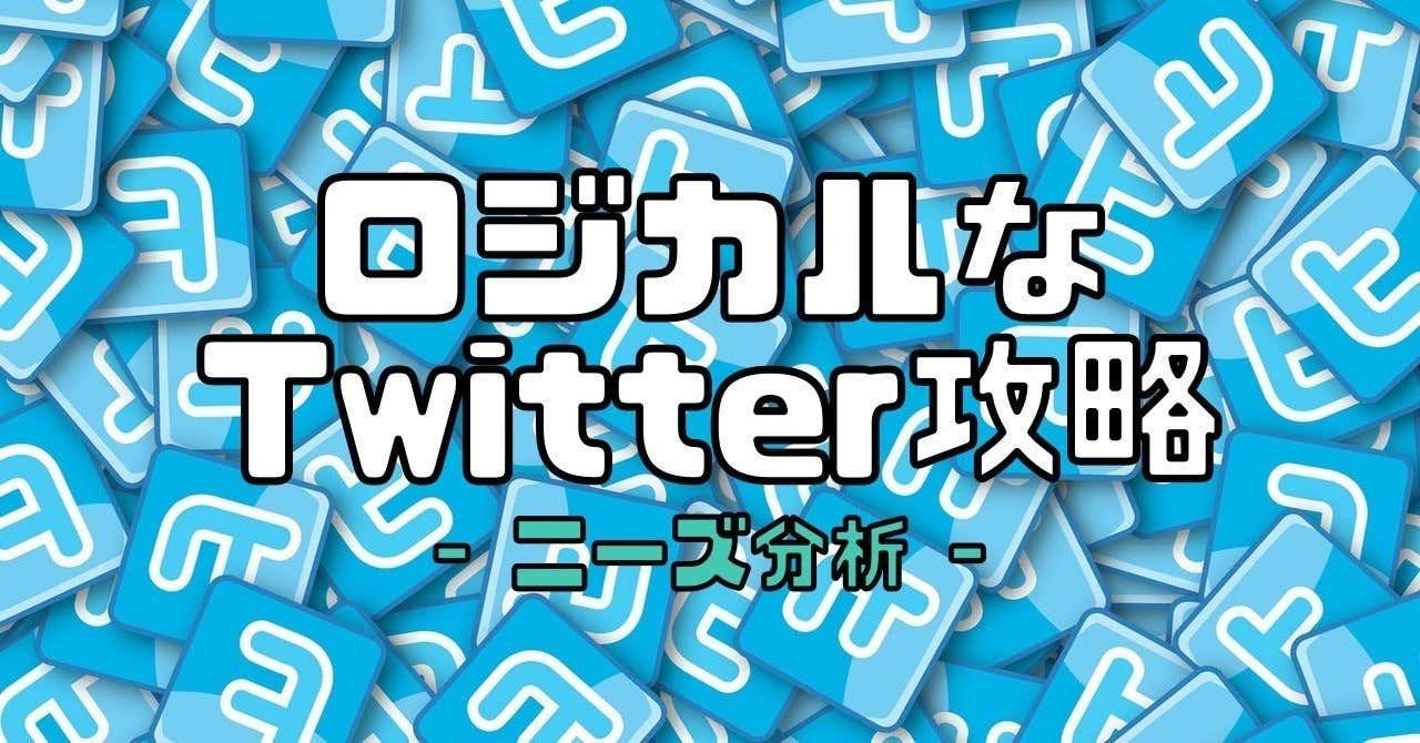 note_Twitter_ニーズ分析_アイキャッチ