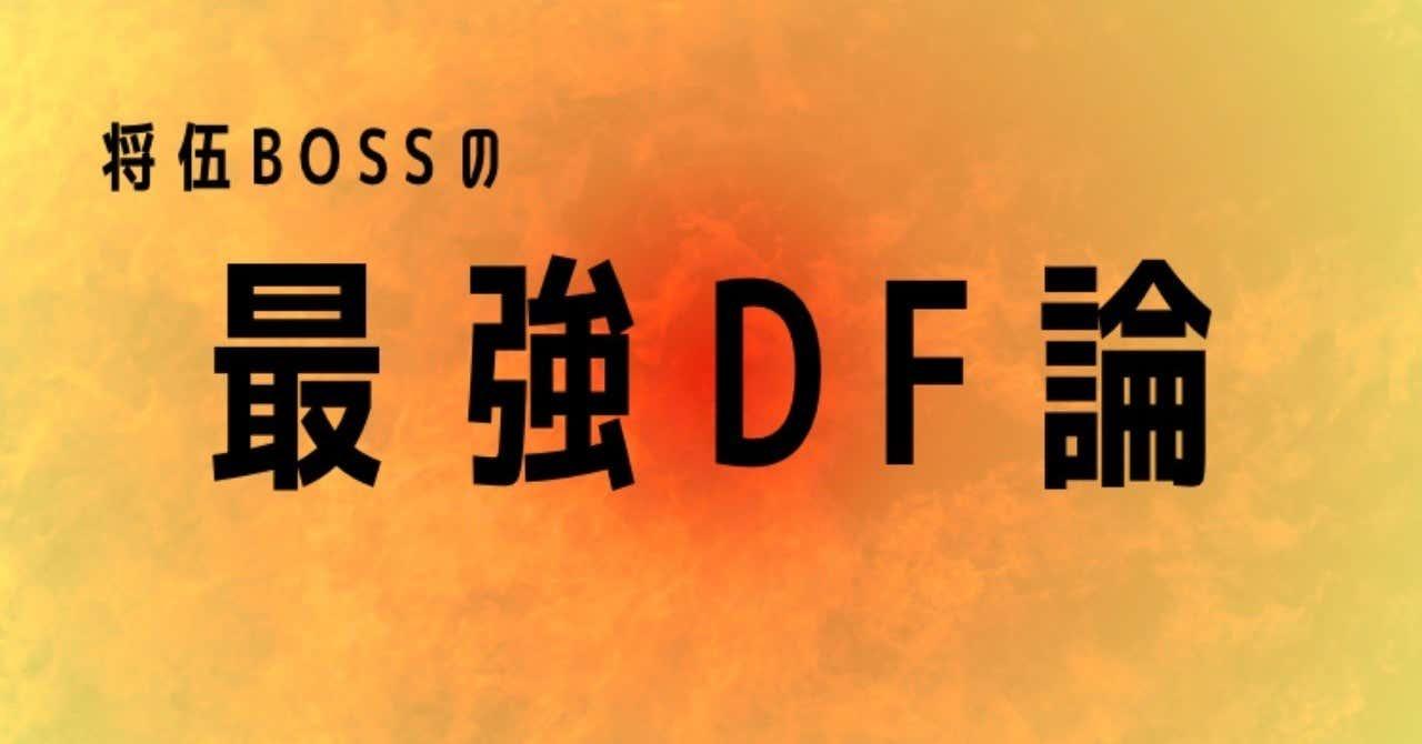最強DF2