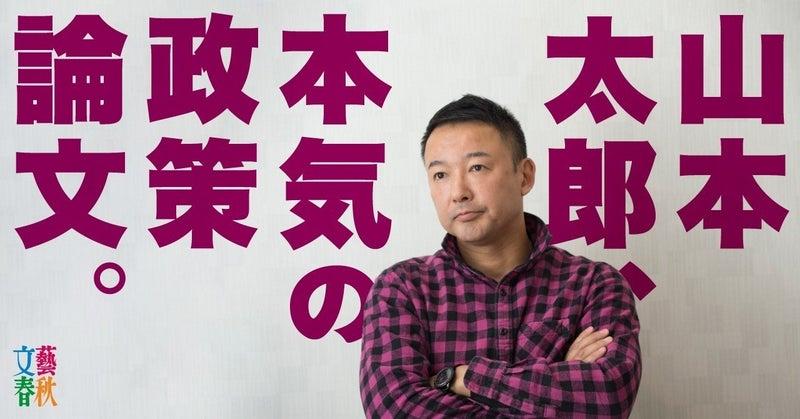文藝春秋digital記事TOP山本太郎