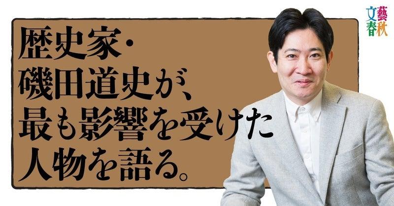 文藝春秋digital記事TOP磯田道史