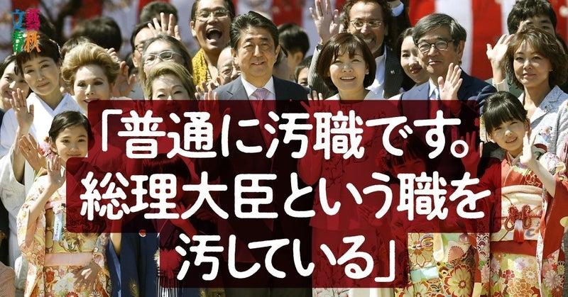 文藝春秋digital記事TOP桜を見る会
