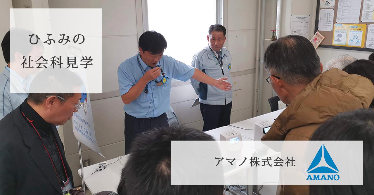 バナー_note記事TOP_アマノ社会科見学