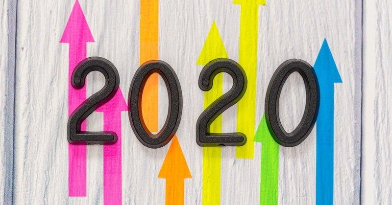 2020 年 最強 運勢 ランキング