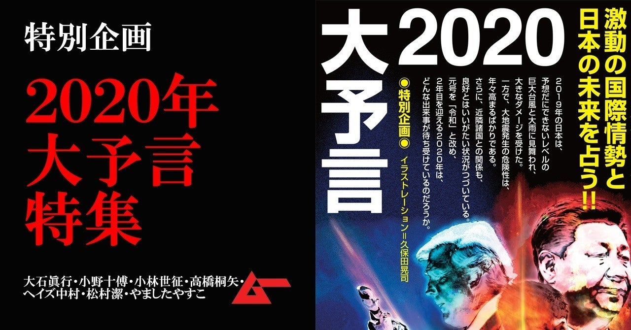 2020 予言 ゲッターズ 飯田