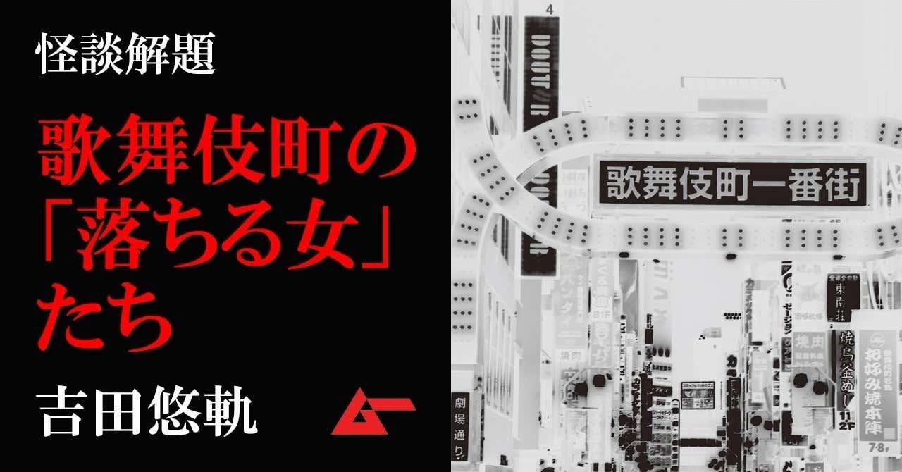 怪談解題_歌舞伎町top
