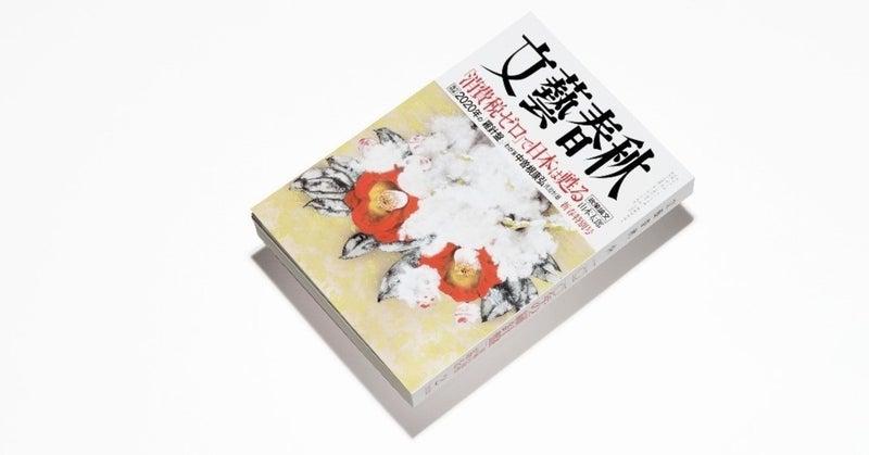 2月号_カゲイキ書影