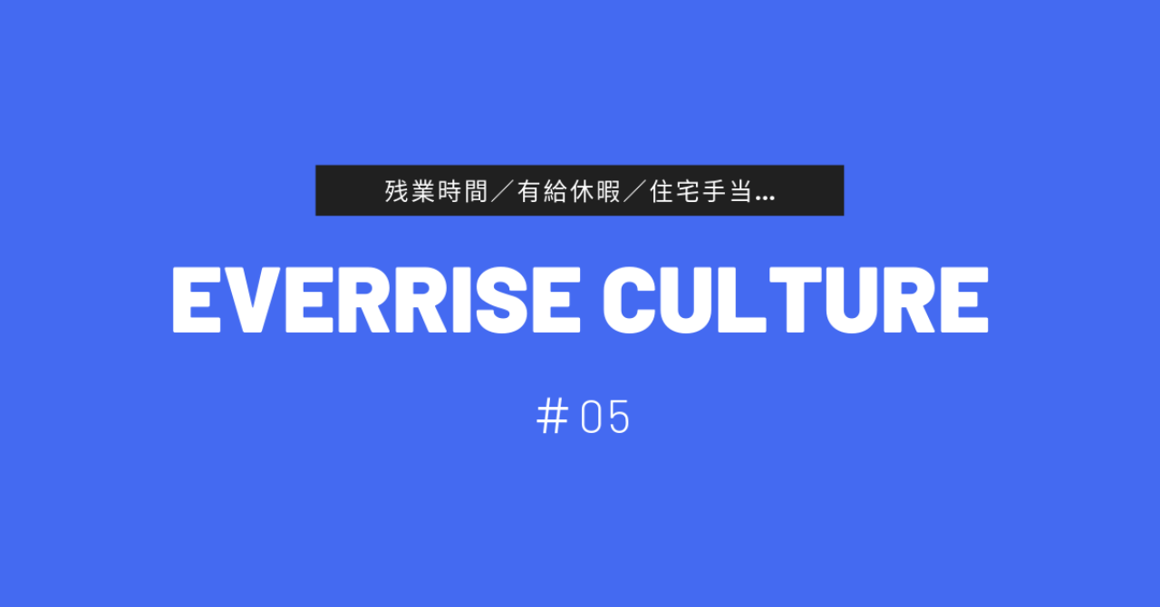 EVERRISE_CULTURE__01のコピー__6_