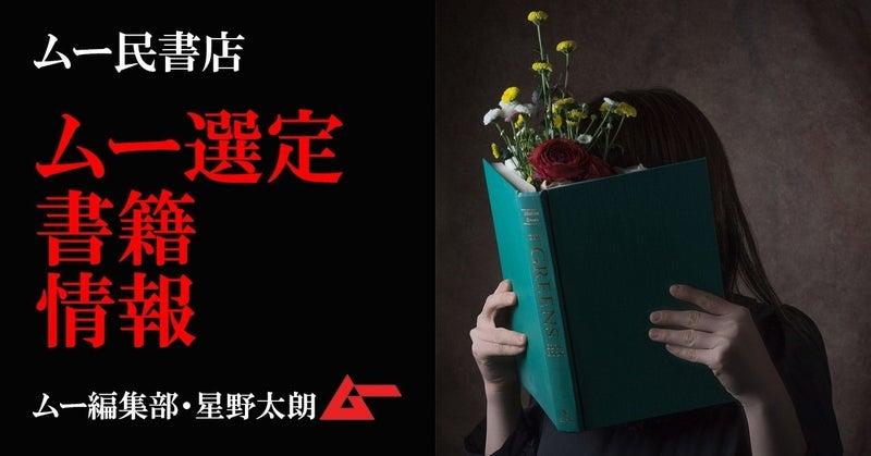 ムー民書店top
