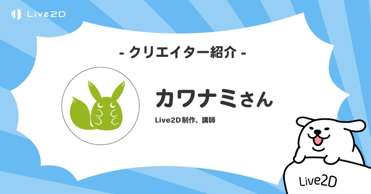 Live2Dクリエイター紹介#6 カワナミさん