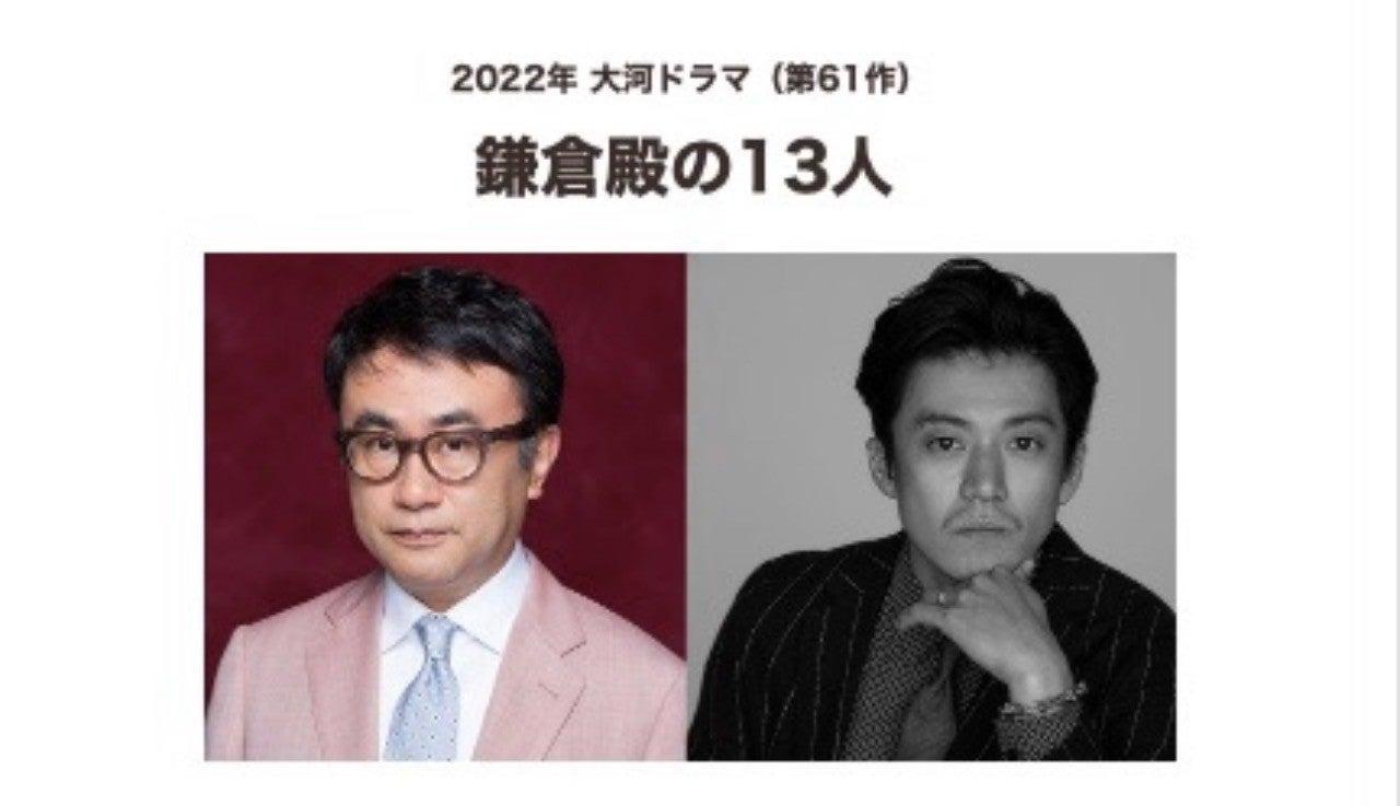 ドラマ 大河 2022 年