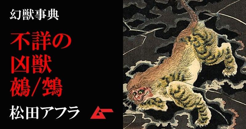幻獣鵺top
