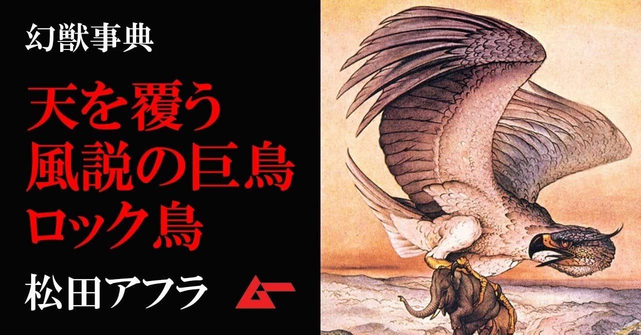 幻獣ロック鳥top
