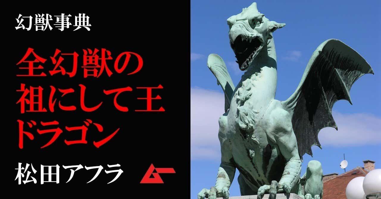幻獣ドラゴンtop