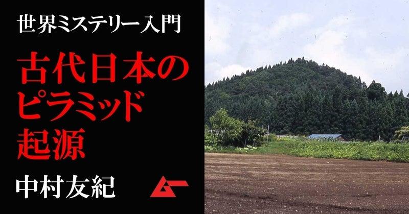 日本ピラミッドtop