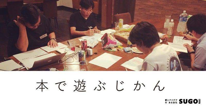 本で遊ぶじかん_note_1907