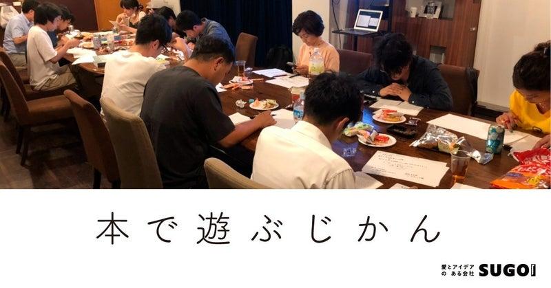 本で遊ぶじかん_note_1908
