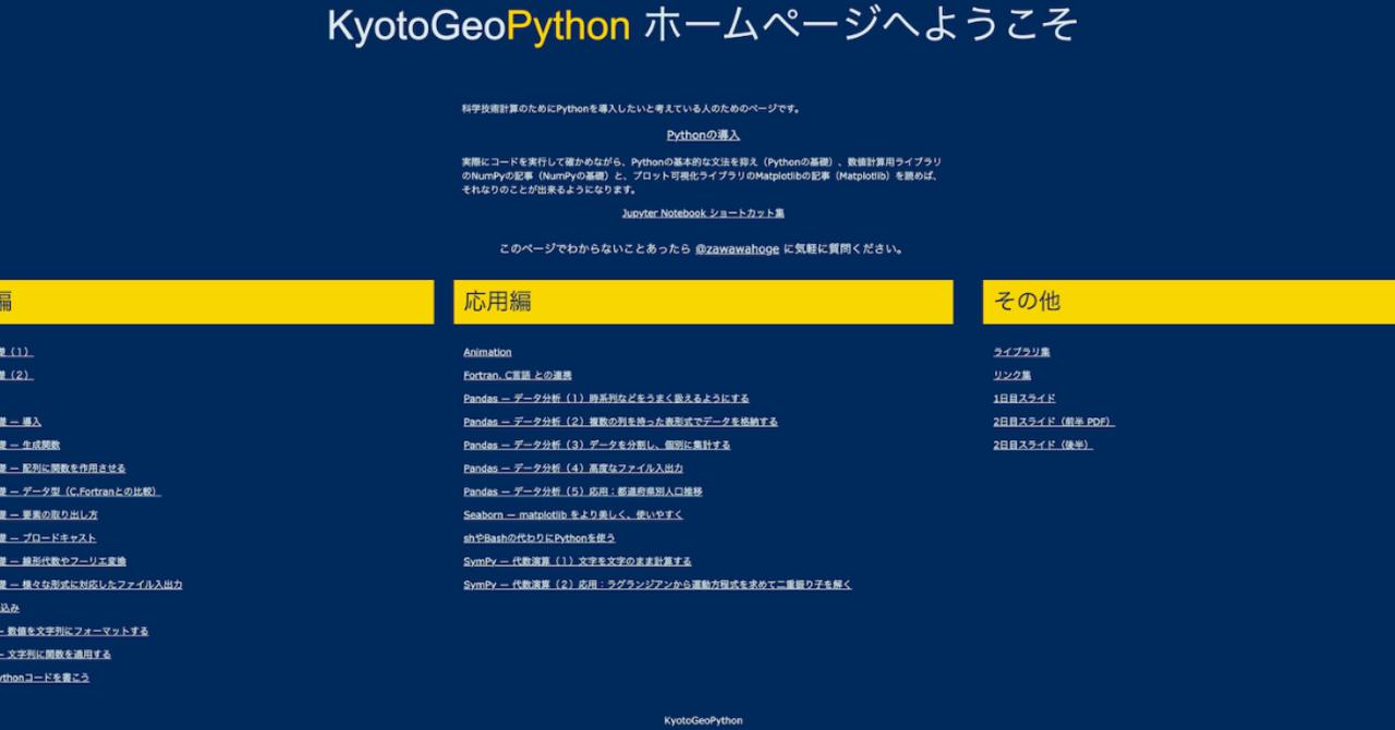 Cursor_と_Pythonチュートリアル_png__4908_2360_