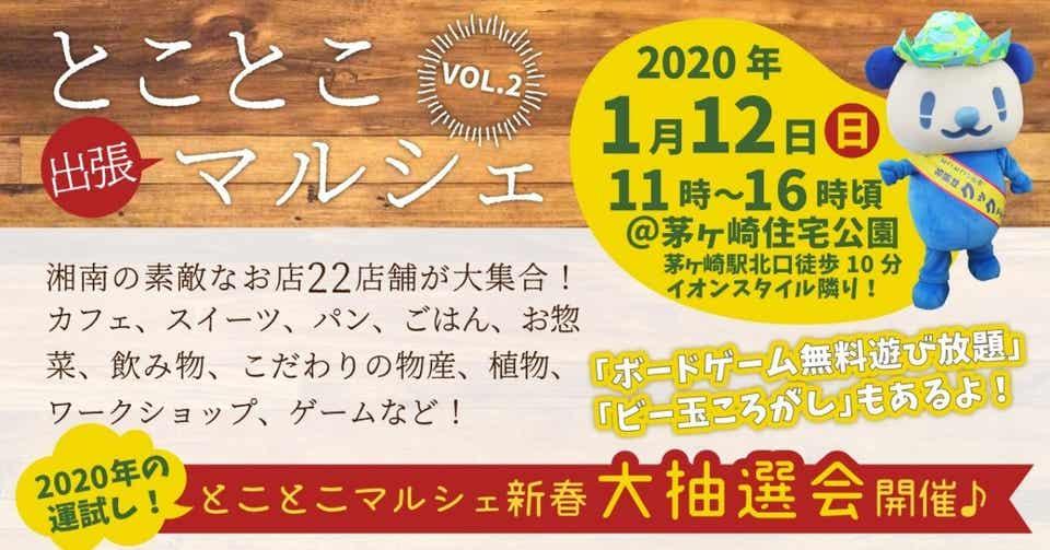 2020年1月12日(日)「とことこ出張マルシェ vol.2」開催!|とことこ ...