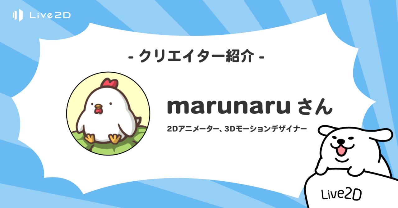 Live2Dクリエイター紹介#9 marunaruさん