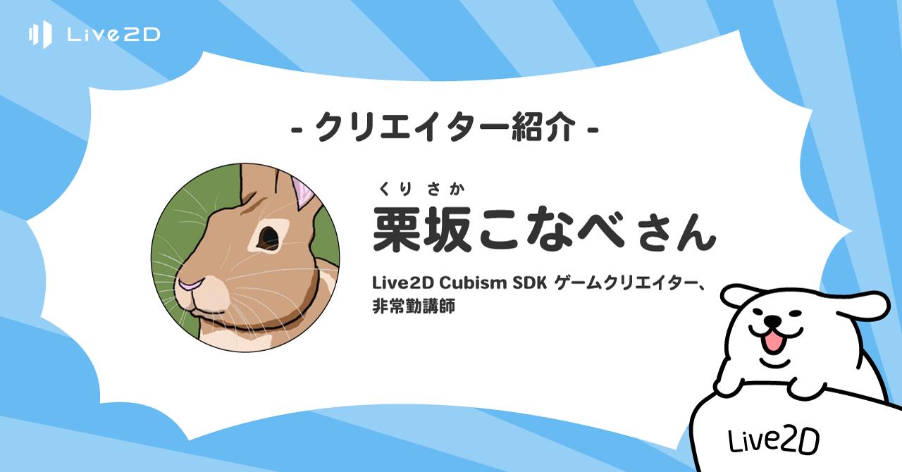 Live2Dクリエイター紹介#7 栗坂こなべさん