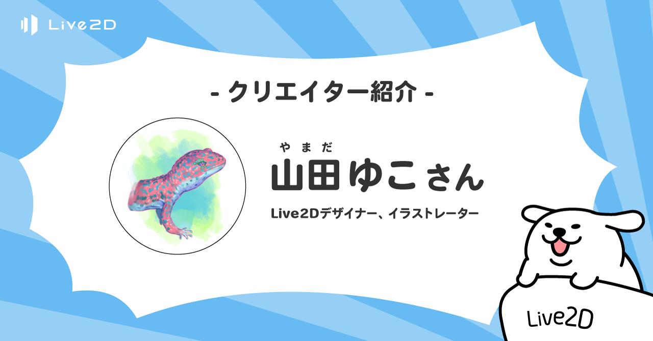 Live2Dクリエイター紹介#8 山田ゆこさん