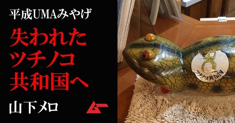 平成UMAみやげツチノコ1top