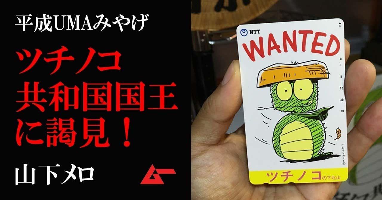 平成UMAみやげツチノコ2top