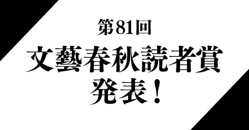 第81回_文藝春秋読者賞発表_