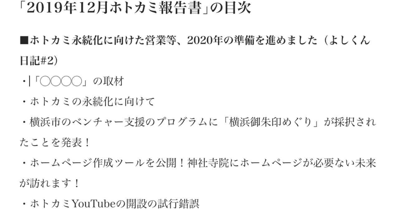スクリーンショット_2020-01-11_14