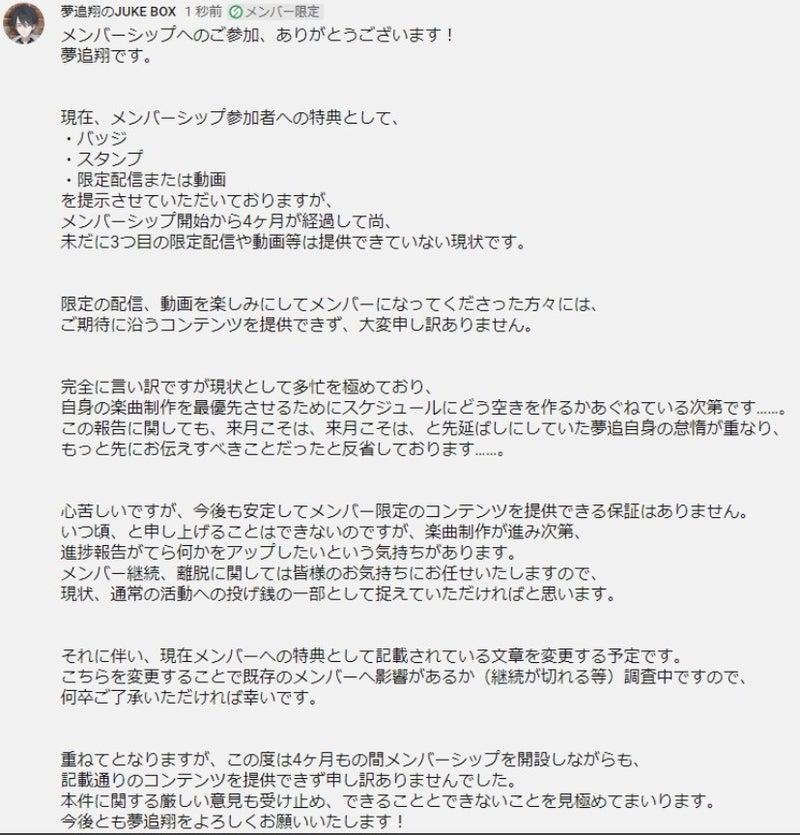 メンバーシップ 桐生ココ