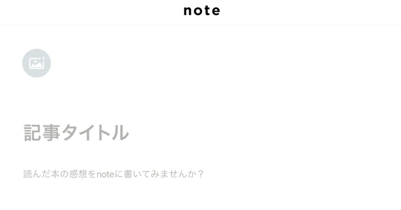 note記事作成