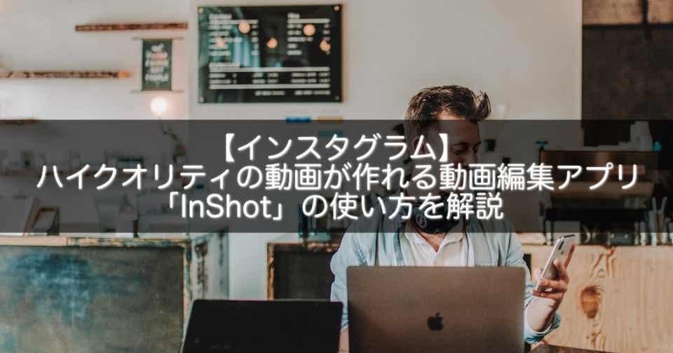動画 文字入れ インスタ