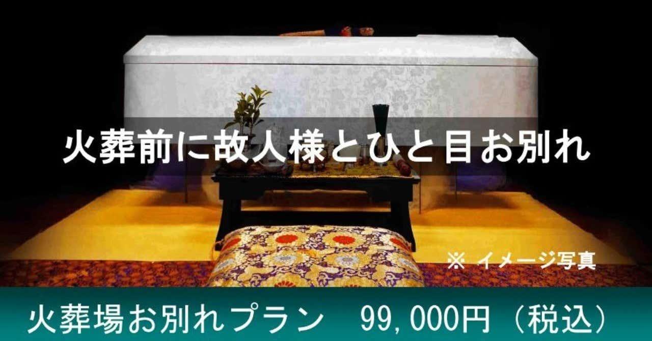 ペラ_直葬_福祉葬_プラン頭_02