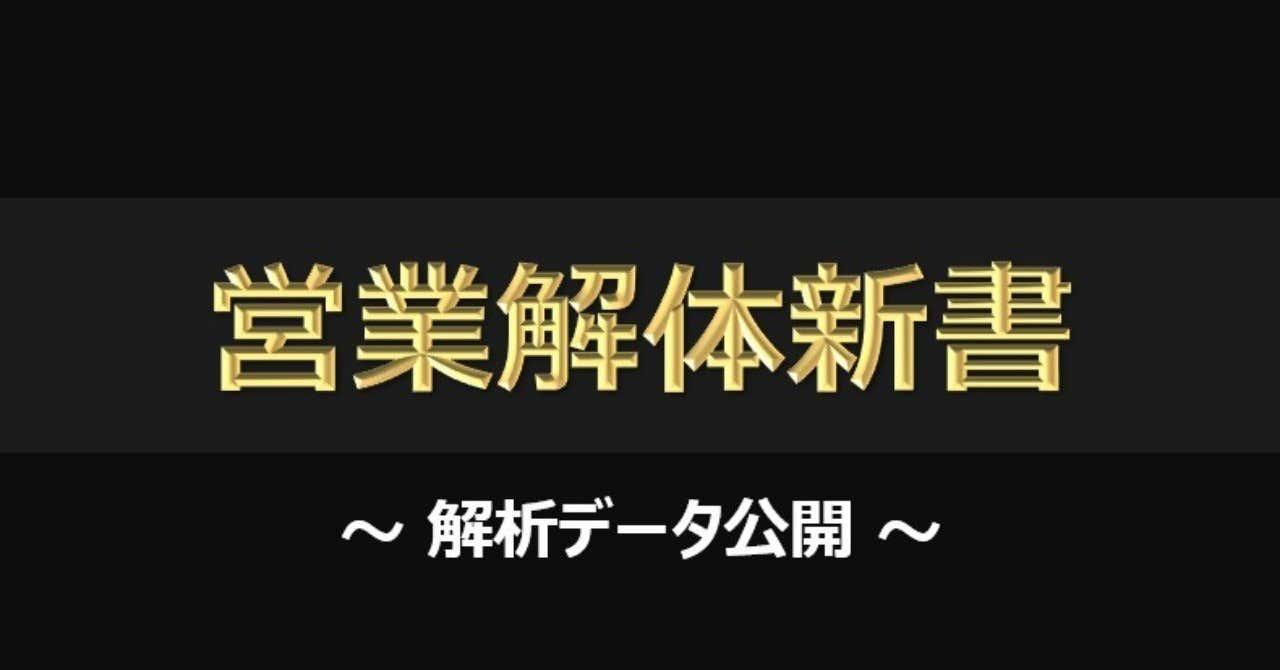 営業解体新書_構成案