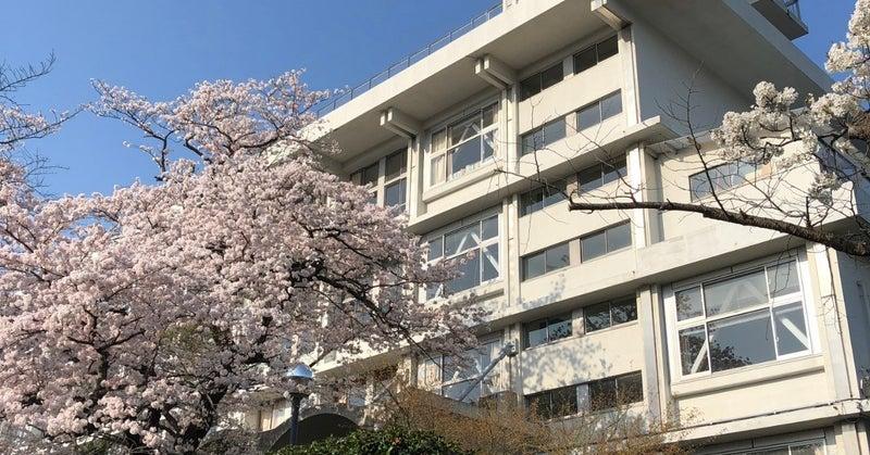 北鎌倉女子学園