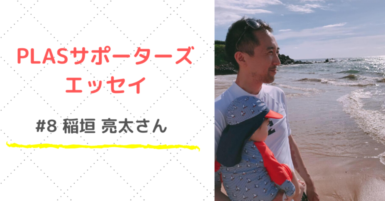 PLASサポーターズ_エッセイ_noteトップ画像_稲垣さん___1_