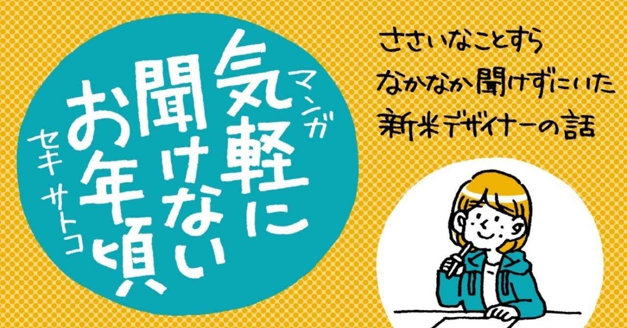 マンガ_気軽に聞けないお年頃-07