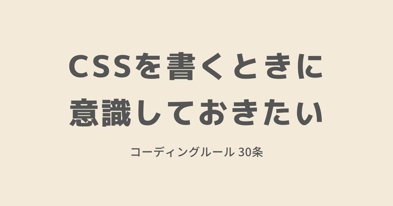 CSSを書く際に必ず意識している