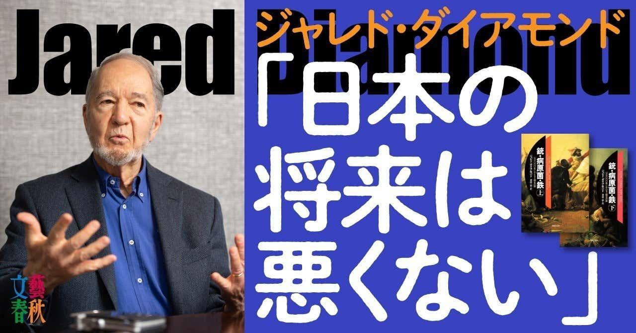 文藝春秋digital記事TOPダイアモンド