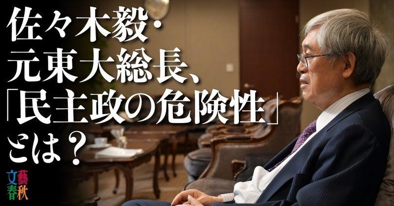 文藝春秋digital記事TOP佐々木毅