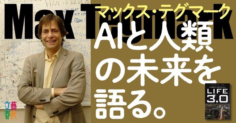 文藝春秋digital記事TOPテグマーク