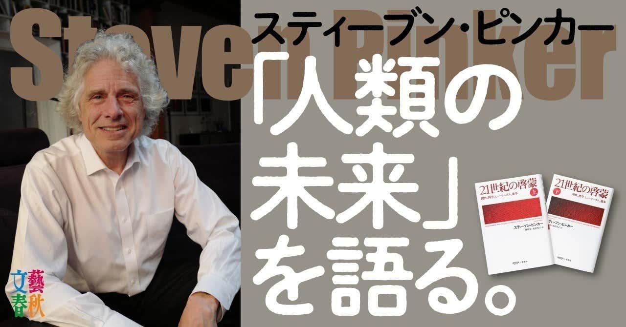 文藝春秋digital記事TOPピンカー