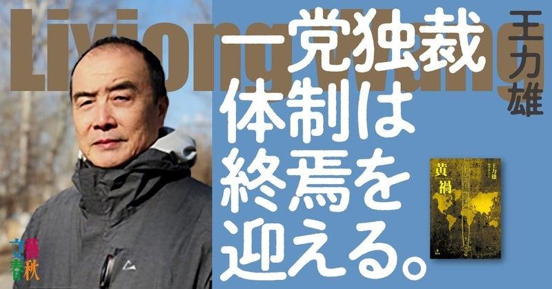 文藝春秋digital記事TOP王