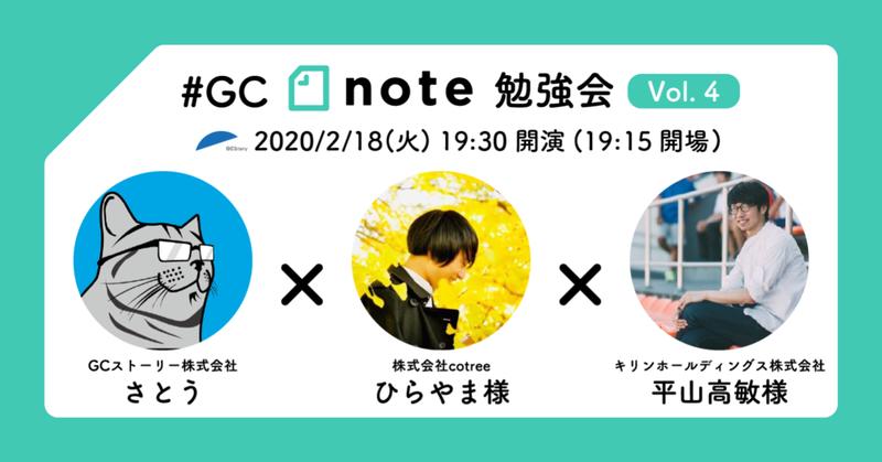 200106_GCnote勉強会_Vol4_予告見出し-04