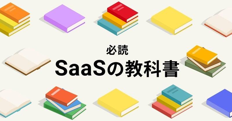 SaaS教科書b